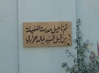 Plaque claiming credit for rehabilitation if Fadila school by Mr Khaled Hazari