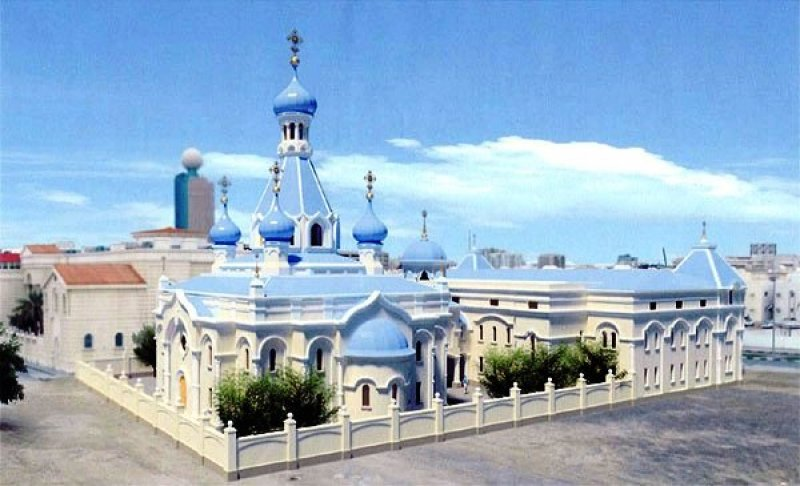 Sharjah Russian Orthodox Church